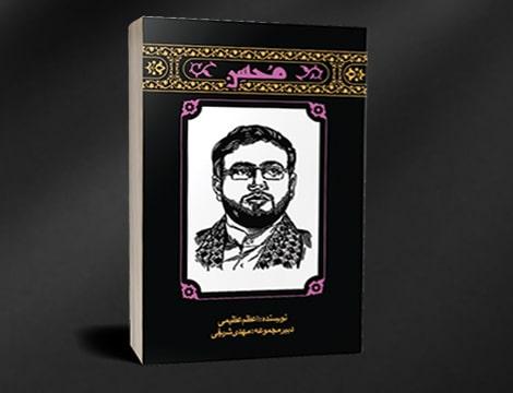 کتاب مهاجران محسن