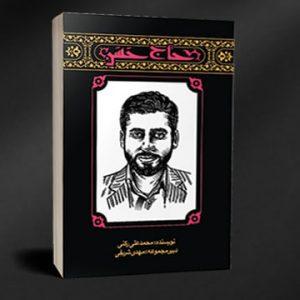 کتاب مهاجران-حاج حسن