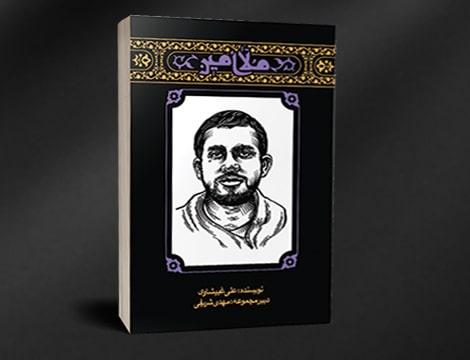 کتاب مهاجران- ملاامین