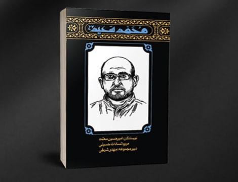 کتاب مهاجران-محمدسعید